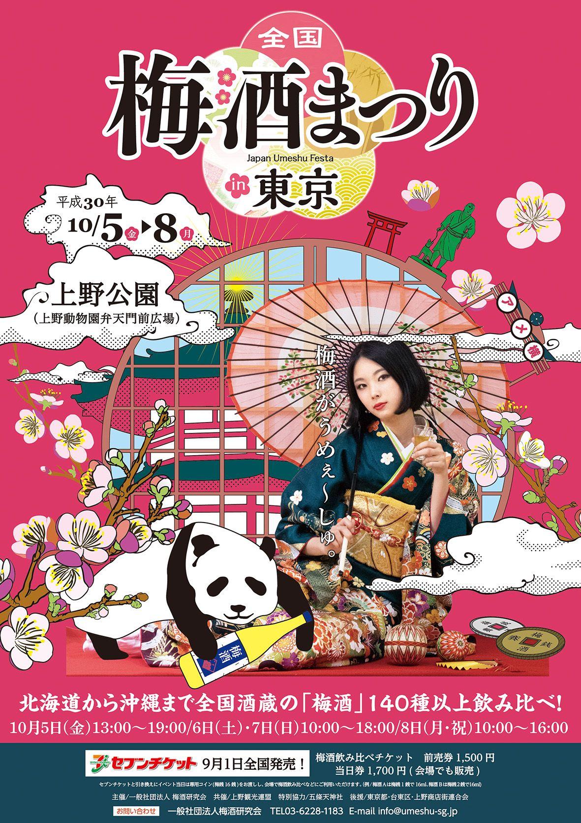 上野全國梅酒祭典in東京2018