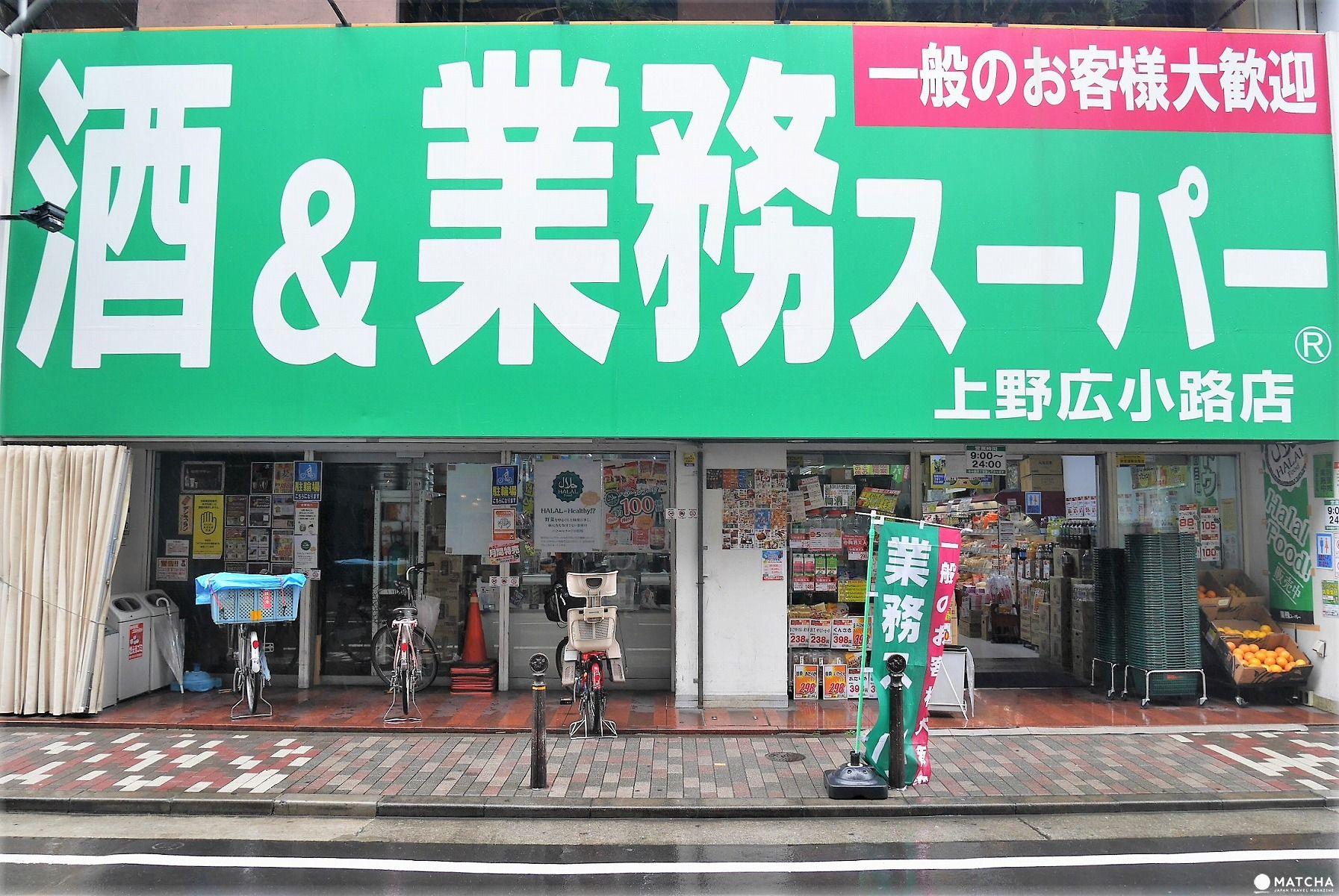 業務超市外観