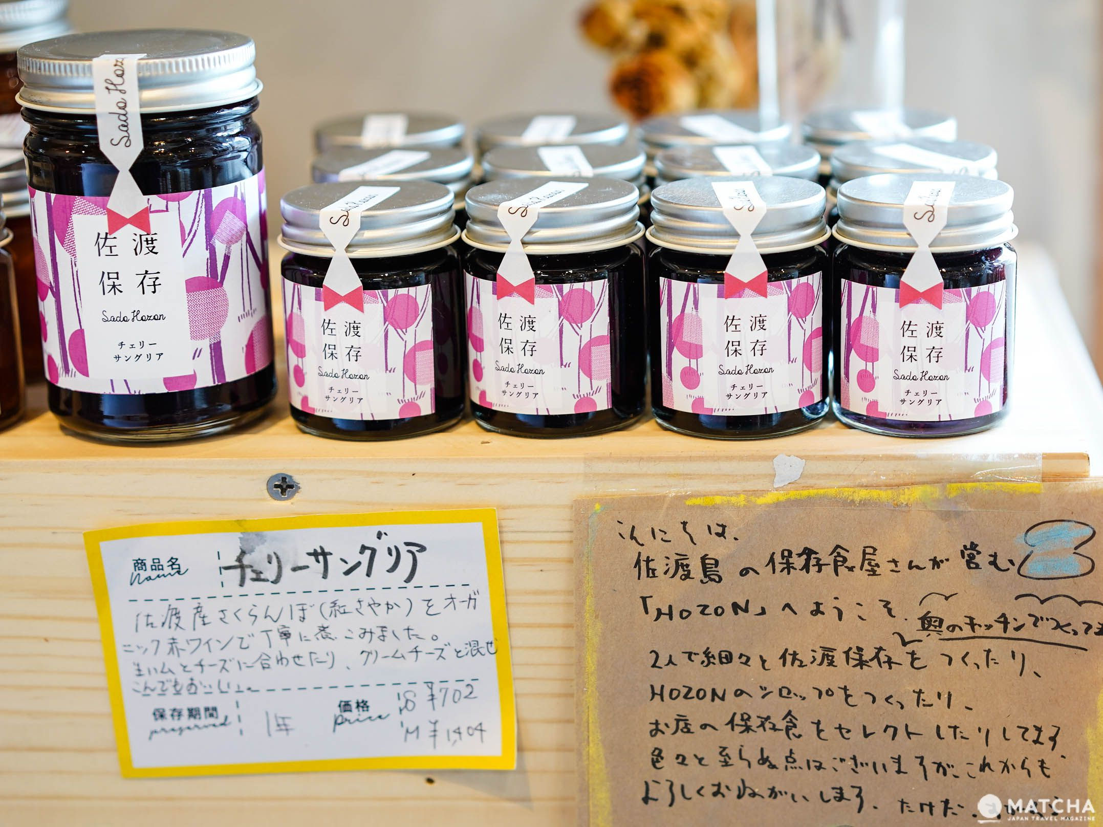 佐渡島櫻桃醬