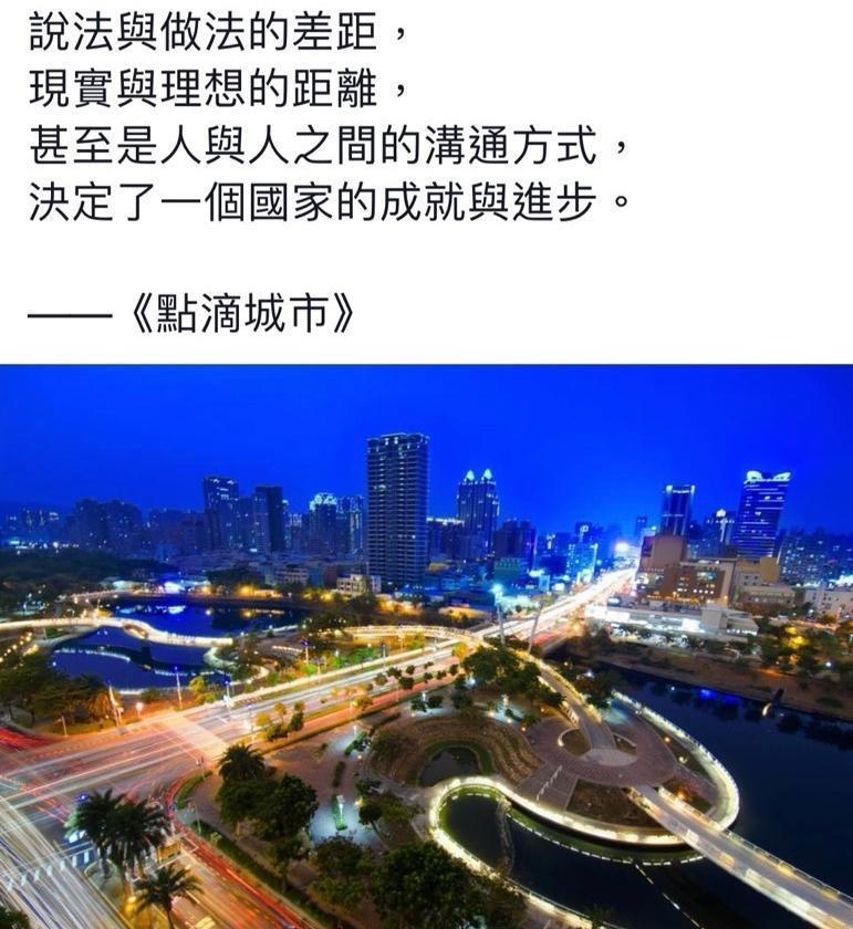 韓冰在臉書上分享了侯文詠《點滴城市》的文字。(翻攝自韓冰臉書)