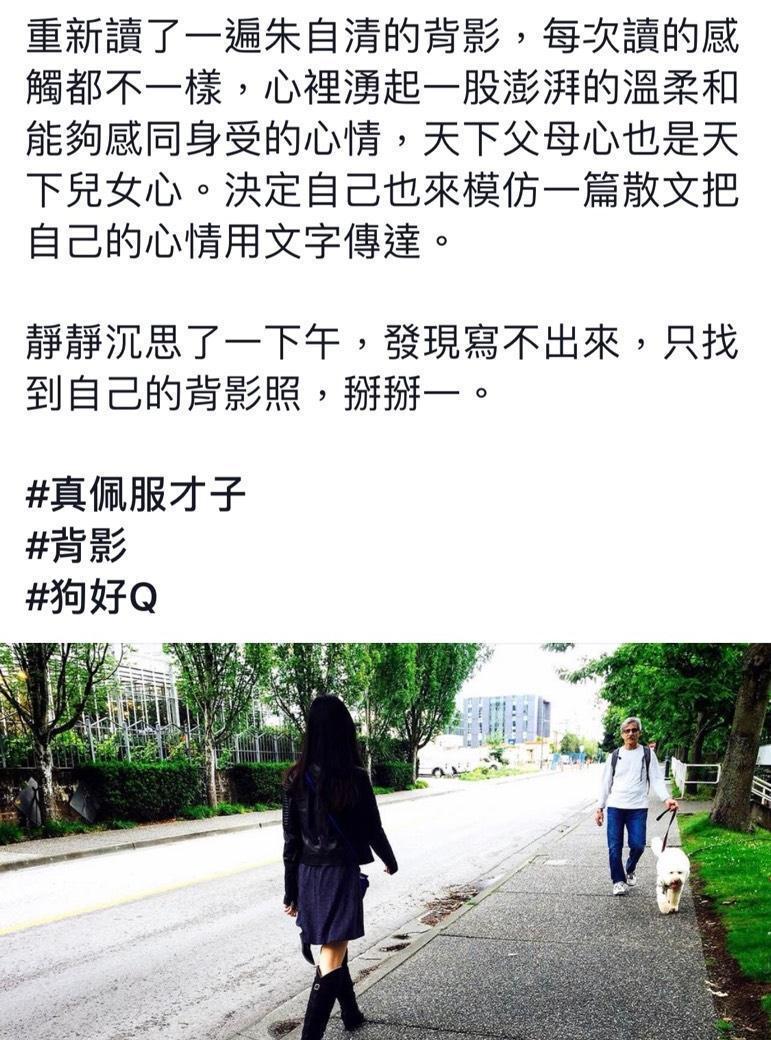 韓冰的臉書文字,跟時下年輕人沒有什麼不同。(翻攝自韓冰臉書)