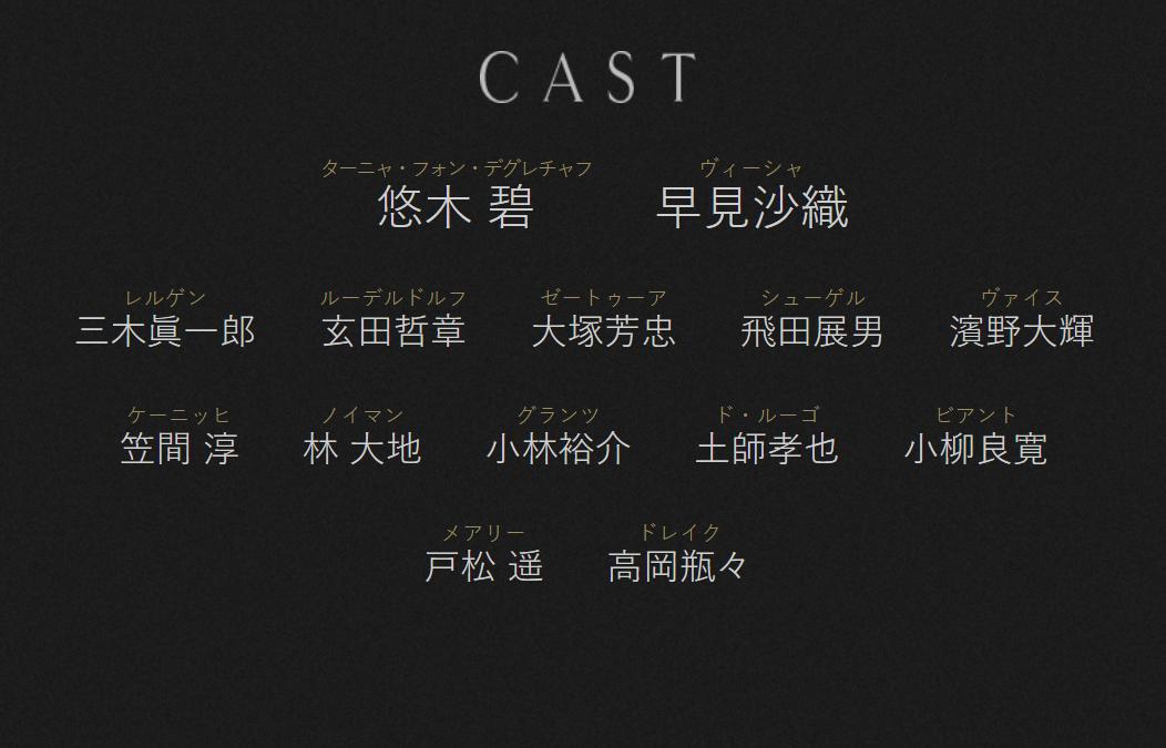 聲優也和TV版一樣全部到位(圖片來源:劇場版官網)