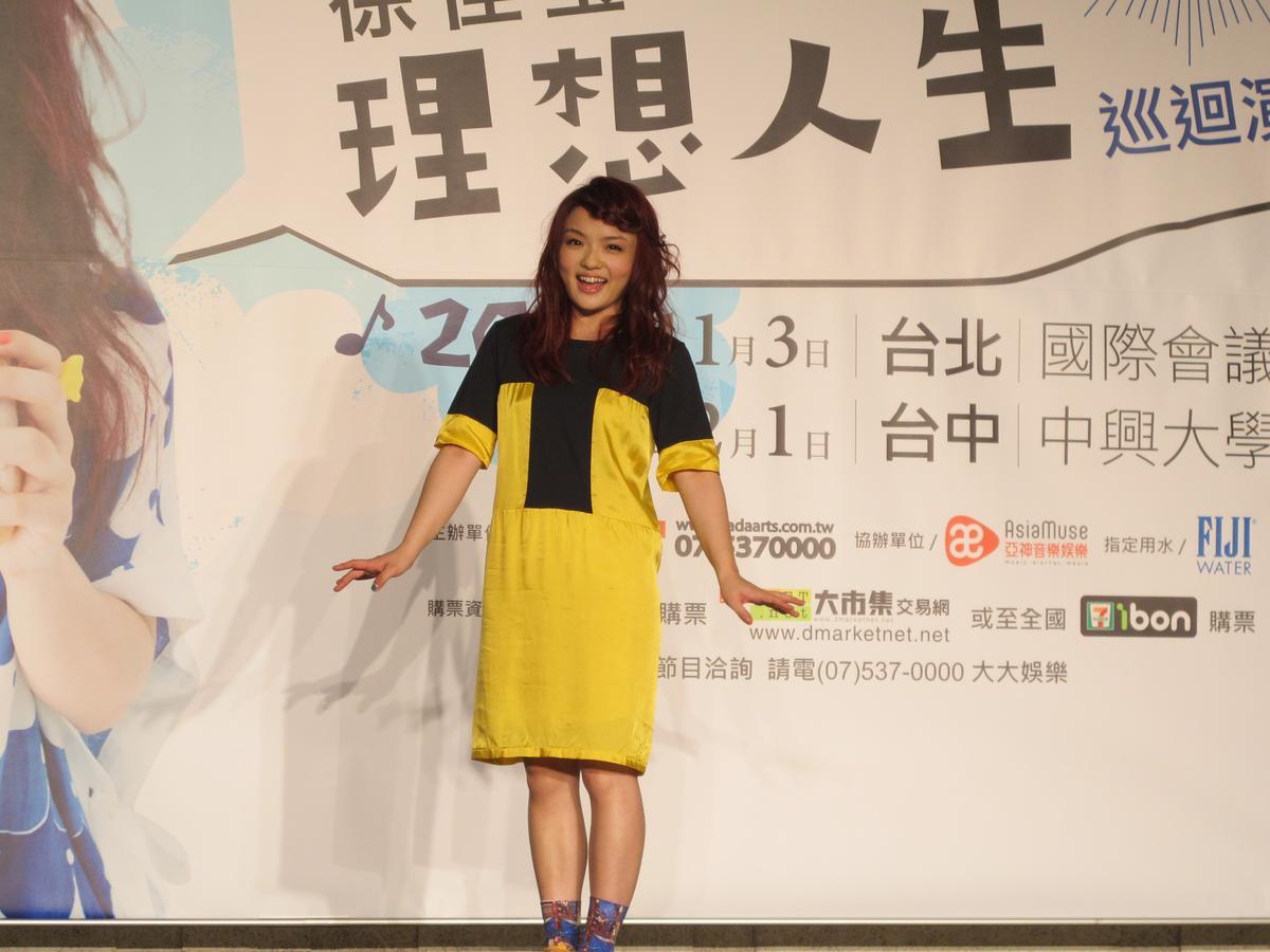 2012年徐佳瑩曾在台北國際會議中心舉辦「理想人生」演唱會,3年後就站上台北小巨蛋開唱。