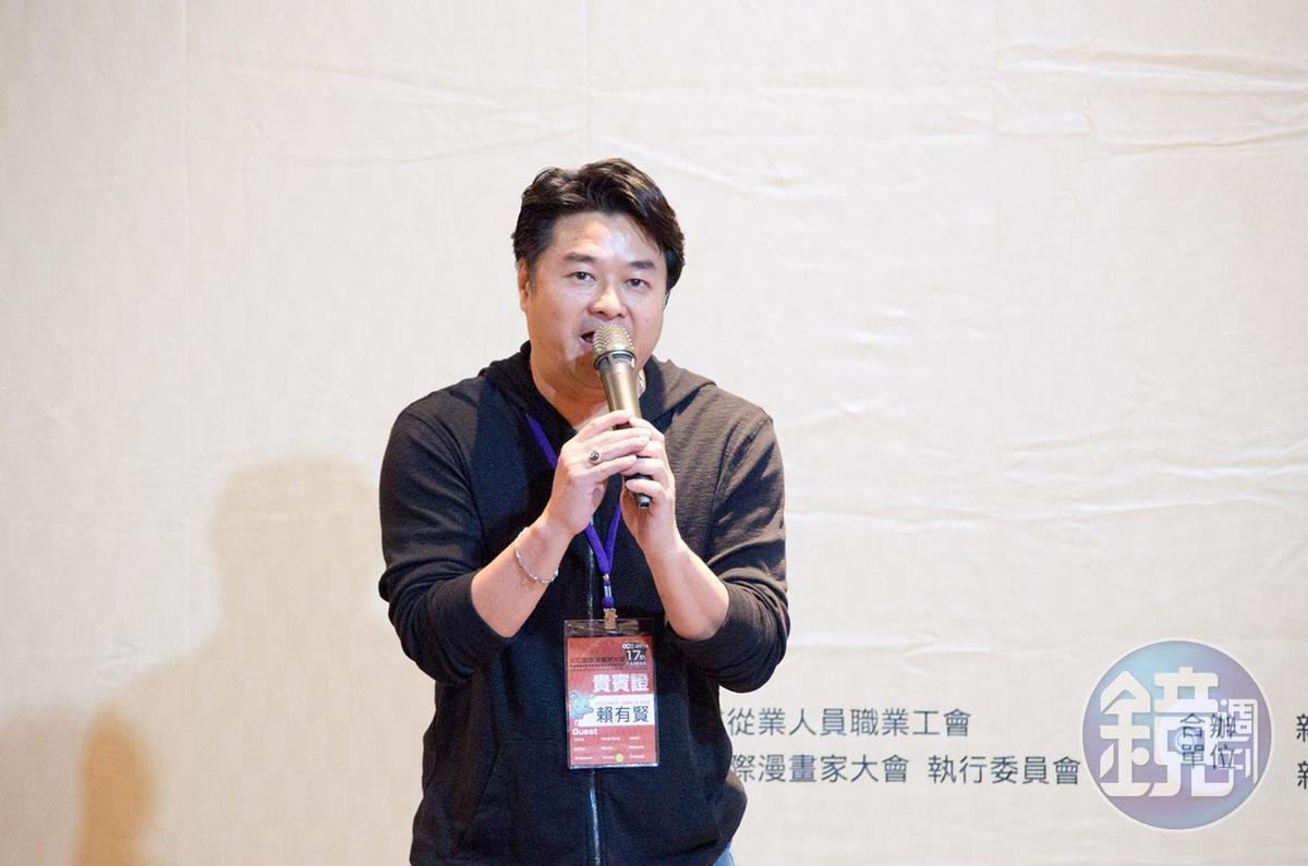 台北市漫畫工會理事長賴有賢