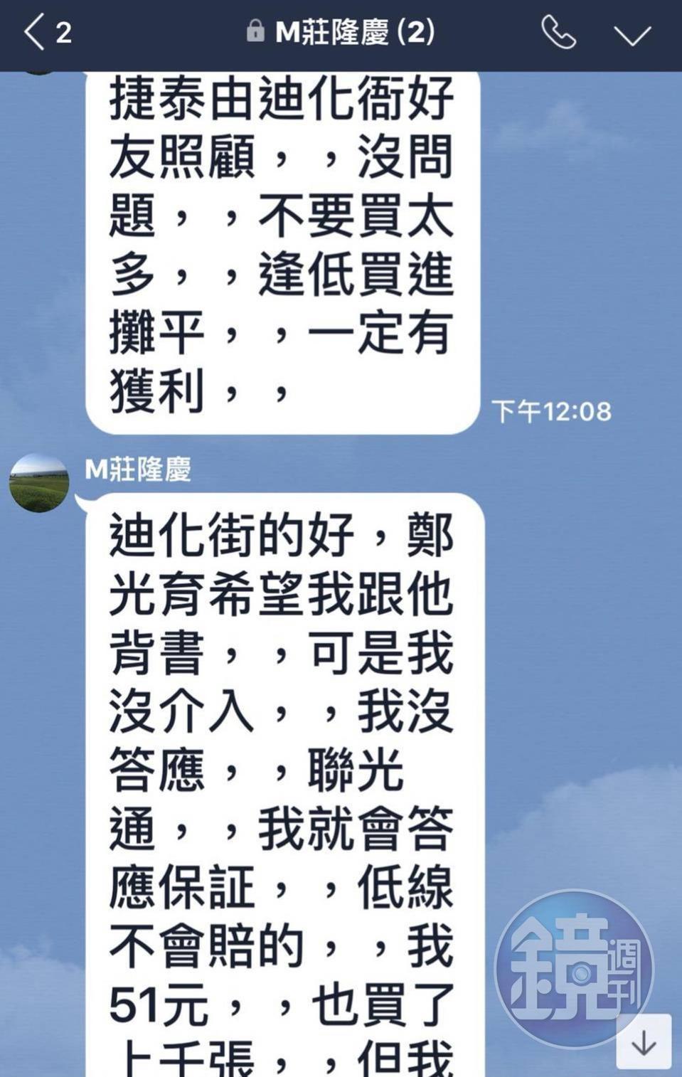 從謝嘉入與莊隆慶的LINE對話可看出,莊指示謝逢低買進捷泰,檢調正朝違反證交法偵辦。(翻攝畫面)