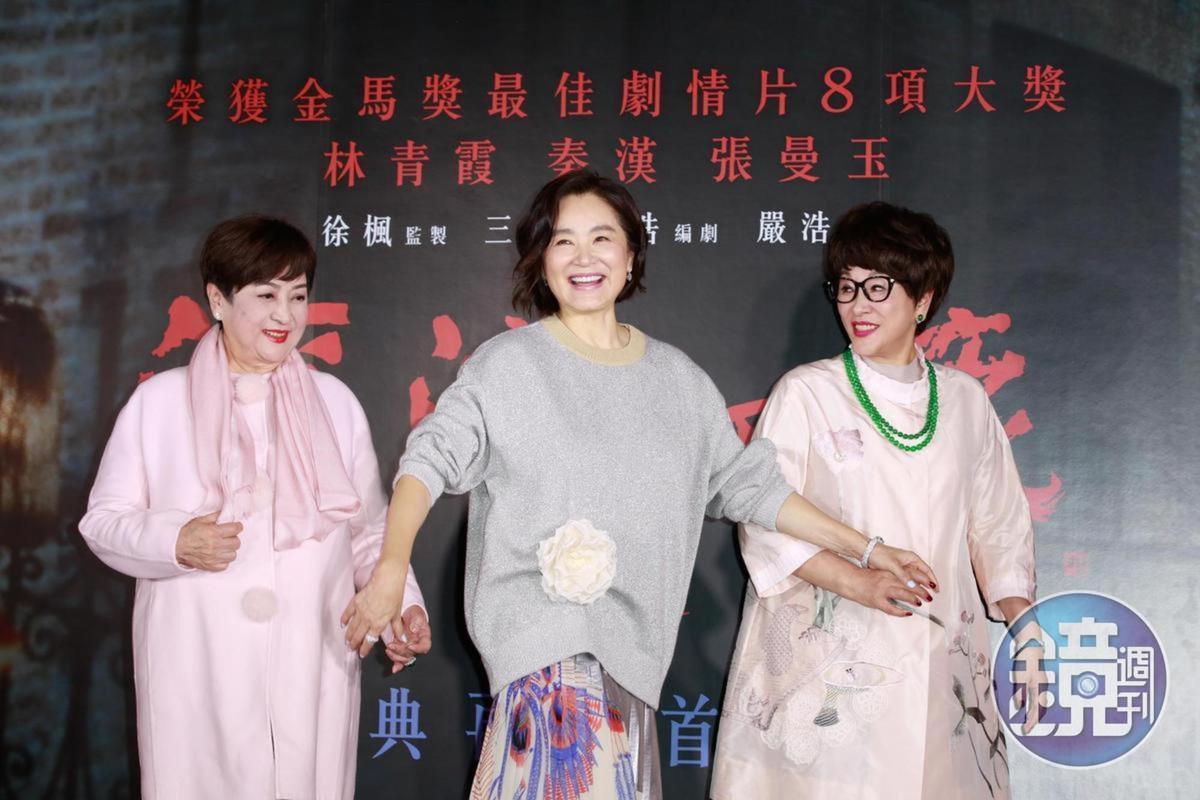 甄珍(左起)、林青霞和徐楓三位金馬影后難得一起公開亮相。