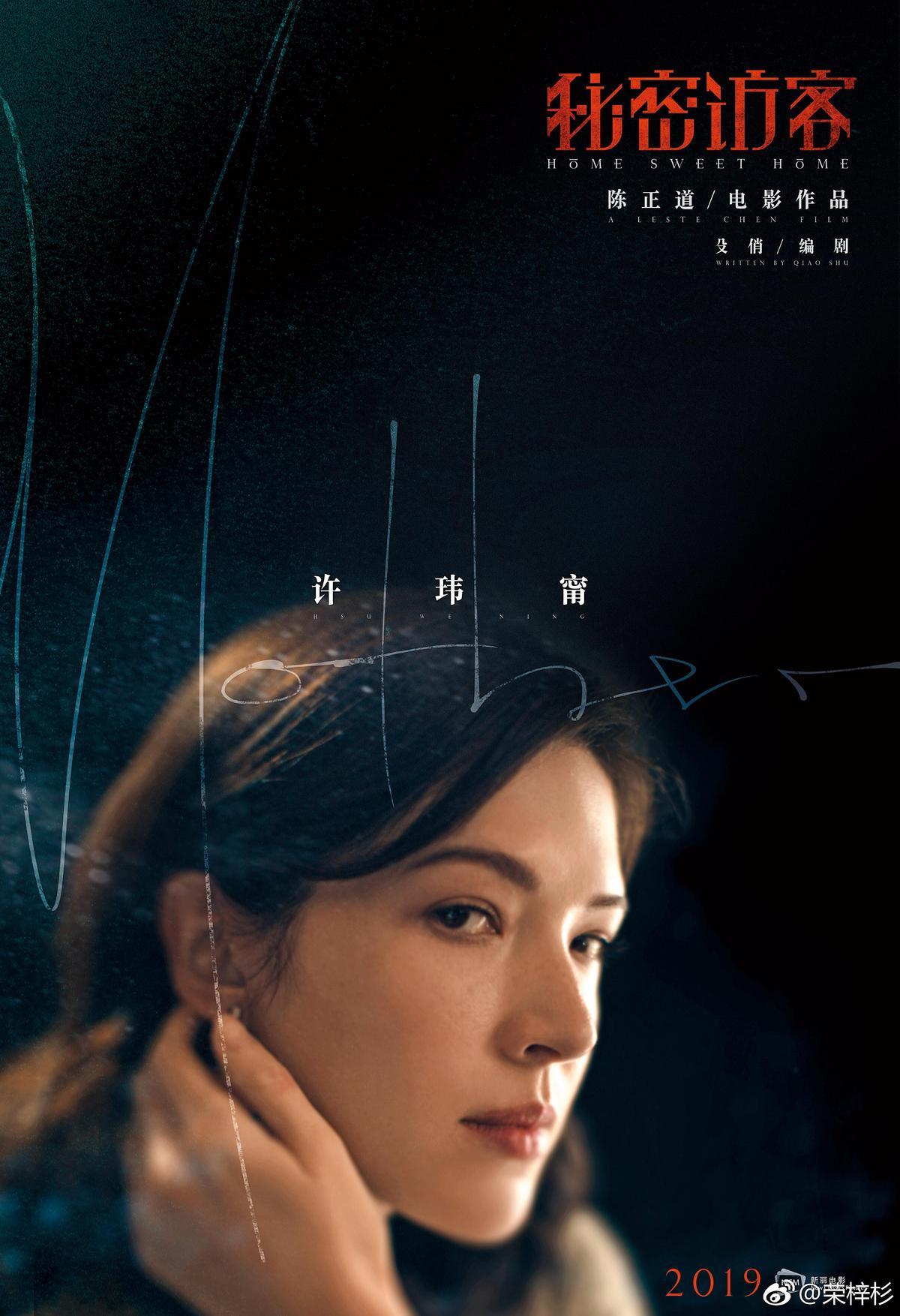許瑋甯跟郭富城合作的電影新作《秘密訪客》由陳正道執導,她簽給陳國富後,對岸演出機會愈來愈多。