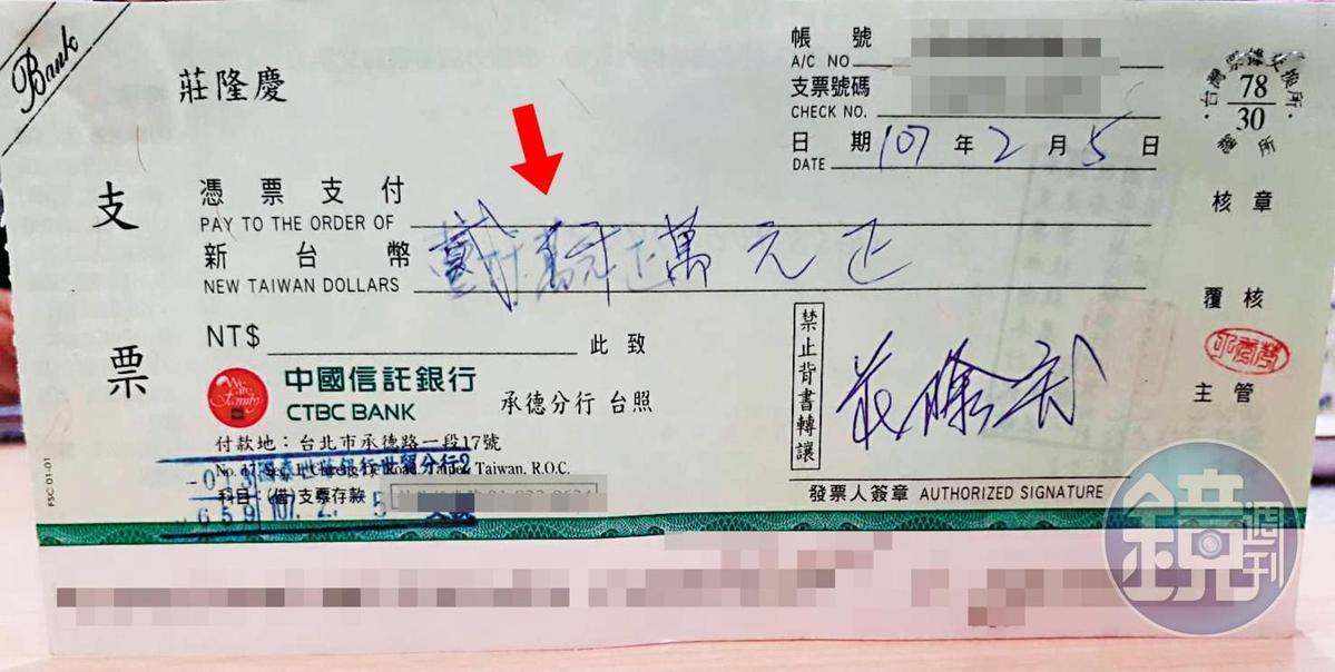 莊隆慶所開支票,部分遭人用擦擦筆塗改並盜領,消失字跡只要低溫冷凍就會重現,圖中箭頭處可清晰見到塗改前後的筆跡不同且重疊。