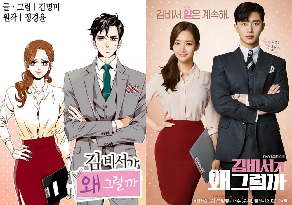 改編自網路漫畫的韓劇《金秘書為何那樣》,男女主角朴敘俊、朴敏英神還原原著人物,去年播出時造成轟動。(翻攝自Daum網站)