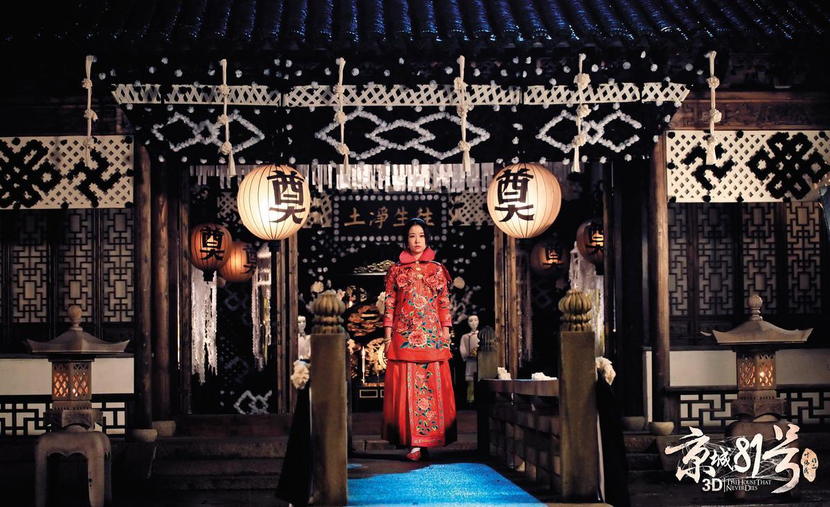 文隽和林心如合作的《京城81号》耗资人民币千万元打造旧日京城豪宅与八大胡同,创下大陆恐怖片票房纪录。(东方IC)