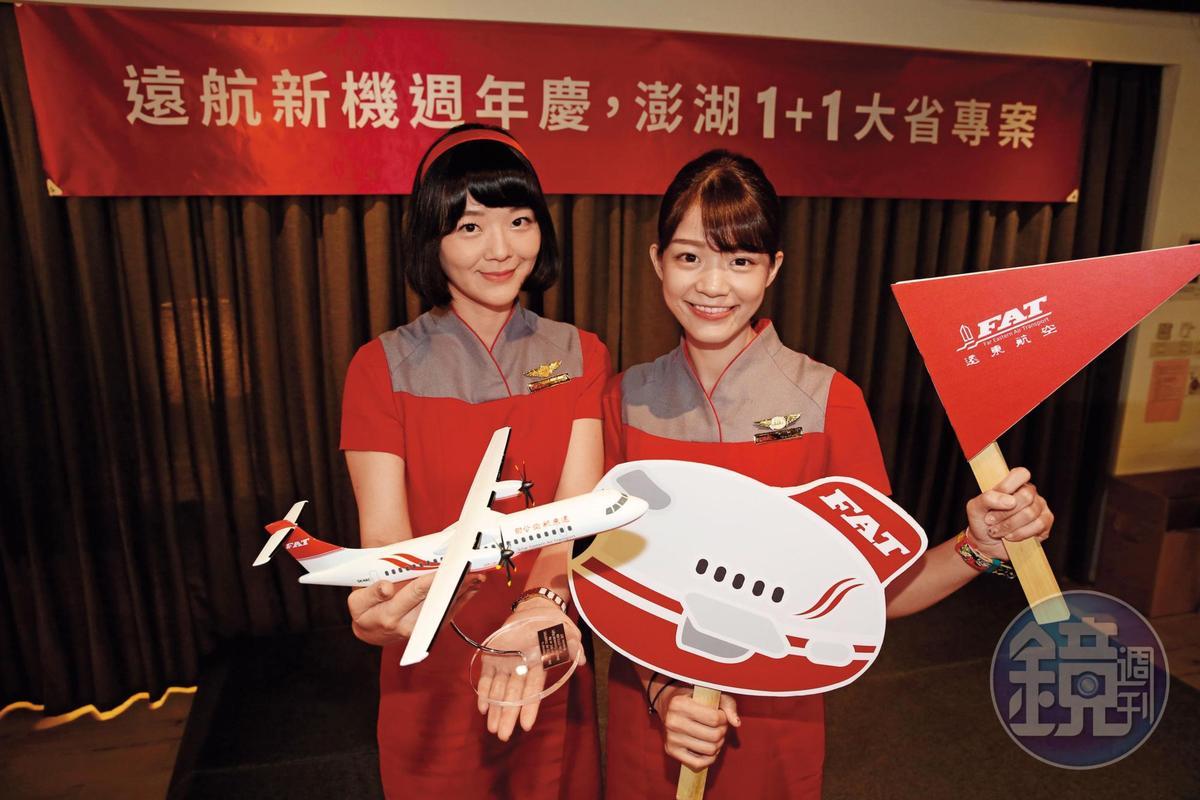 遠航去年9月歡慶ATR機隊成立滿1週年,推出機票折扣專案,時隔半年多,卻大砍部分國際航班,讓旅客氣炸。