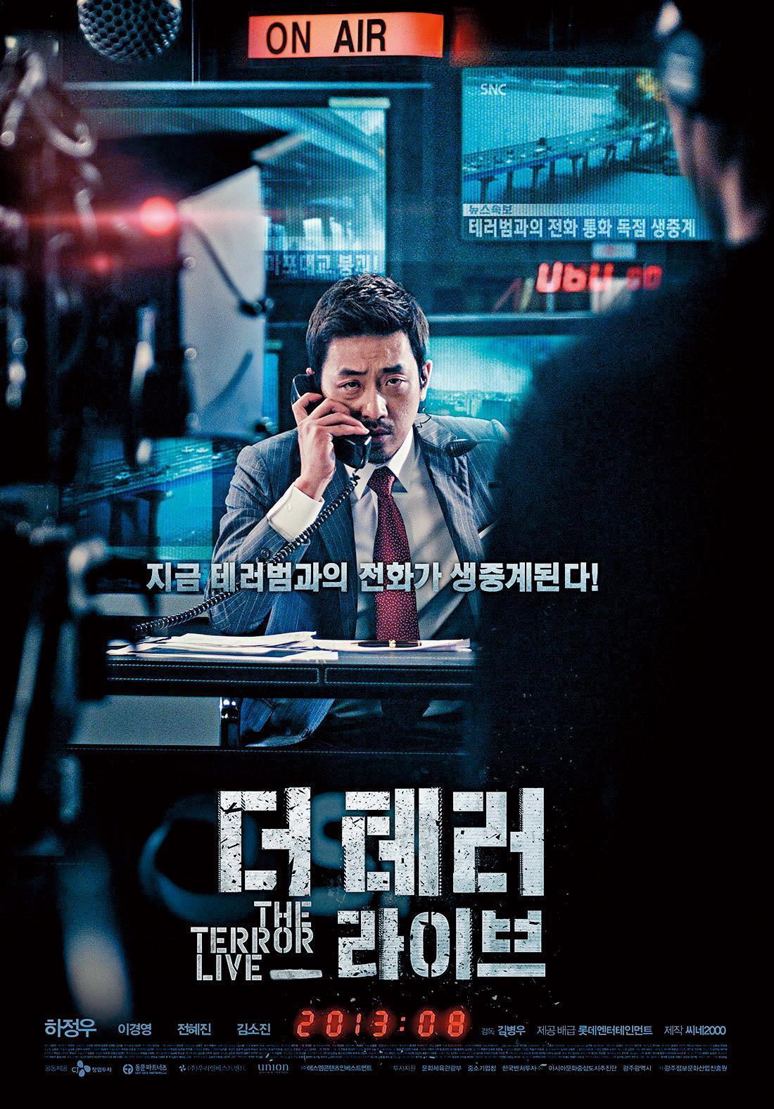 金秉祐2013年憑著《恐怖攻擊直播》,獲釜日電影節新人導演獎。(翻攝自Daum網站)