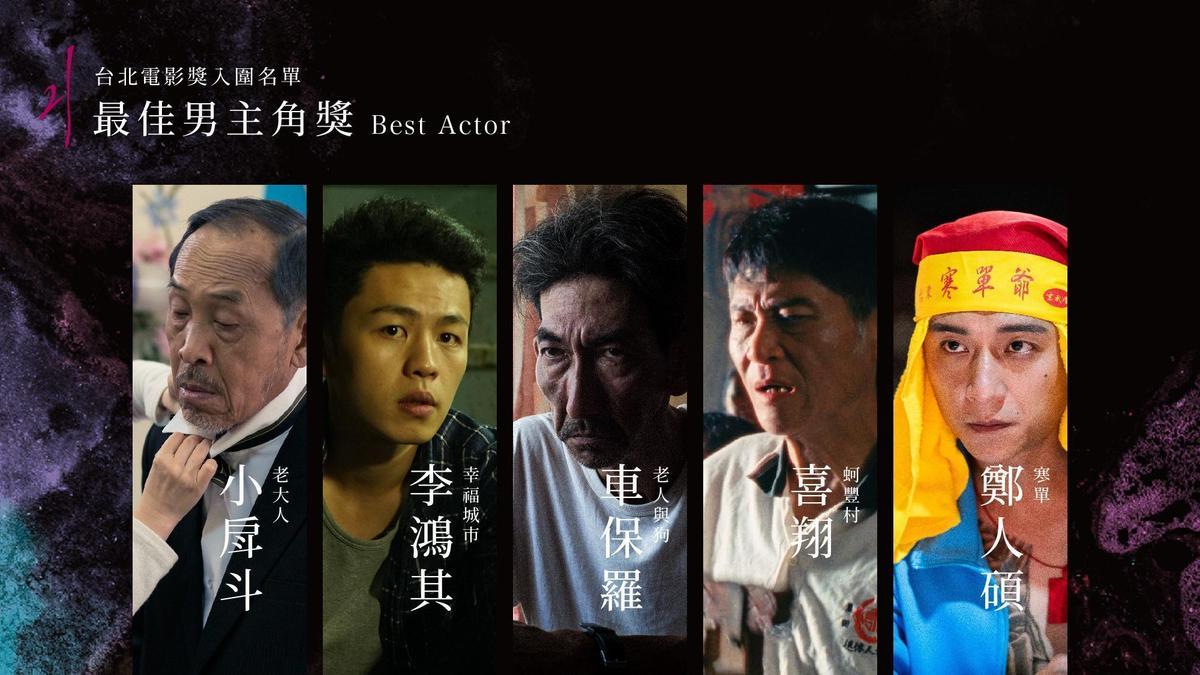 最佳男主角入圍小戽斗、李鴻其、車保羅、 喜翔、 鄭人碩。(台北電影節提供)