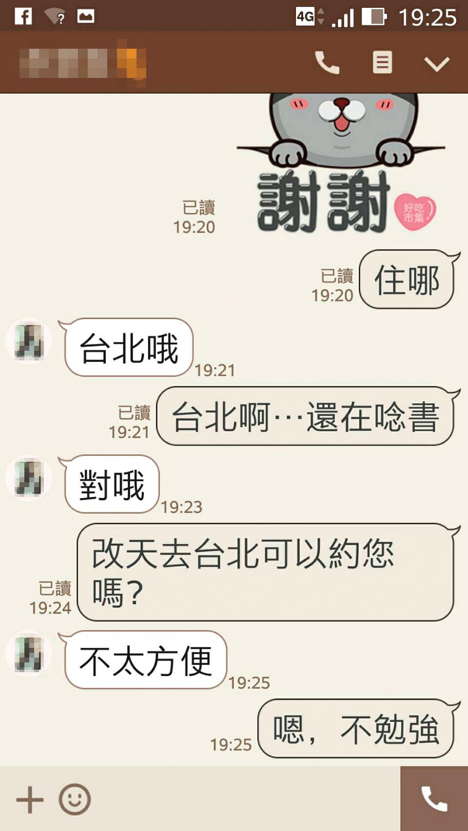 住在台北、還在念書的蛋蛋,對於見面交友,直接表明「不太方便」。