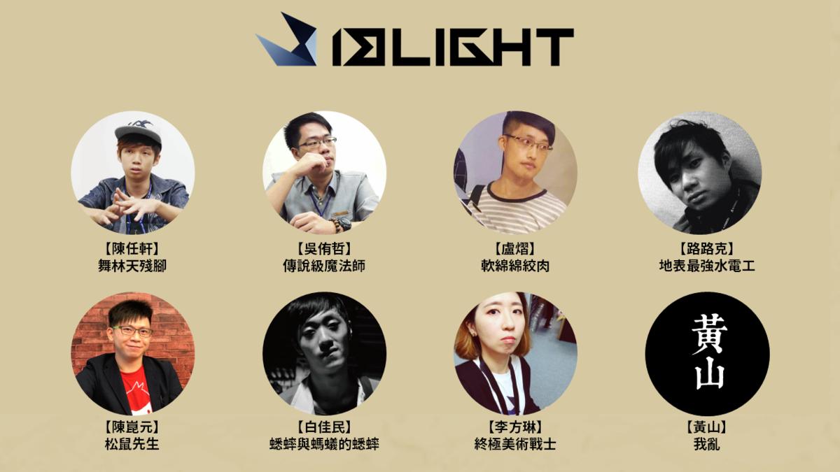18Light的八位成員們,各有各的個人特色與綽號。