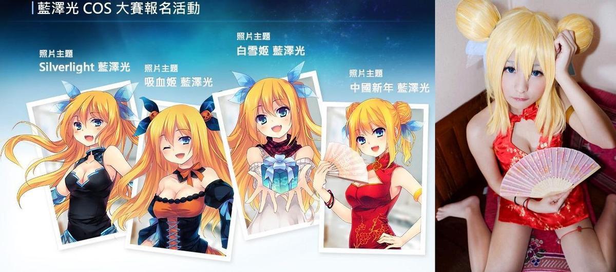 毛毛以「中國新年」扮相奪下冠軍、獎金、和一台 XBox。