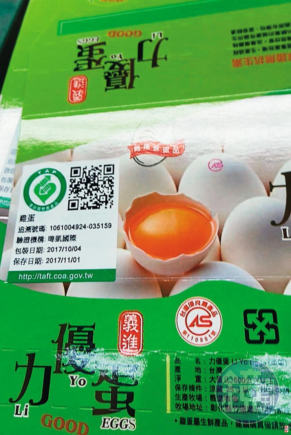 不同品名的即期蛋混搭,在換上新裝上市。