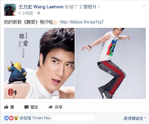 王力宏在臉書PO出新歌訊息,老友徐若瑄點讚支持。