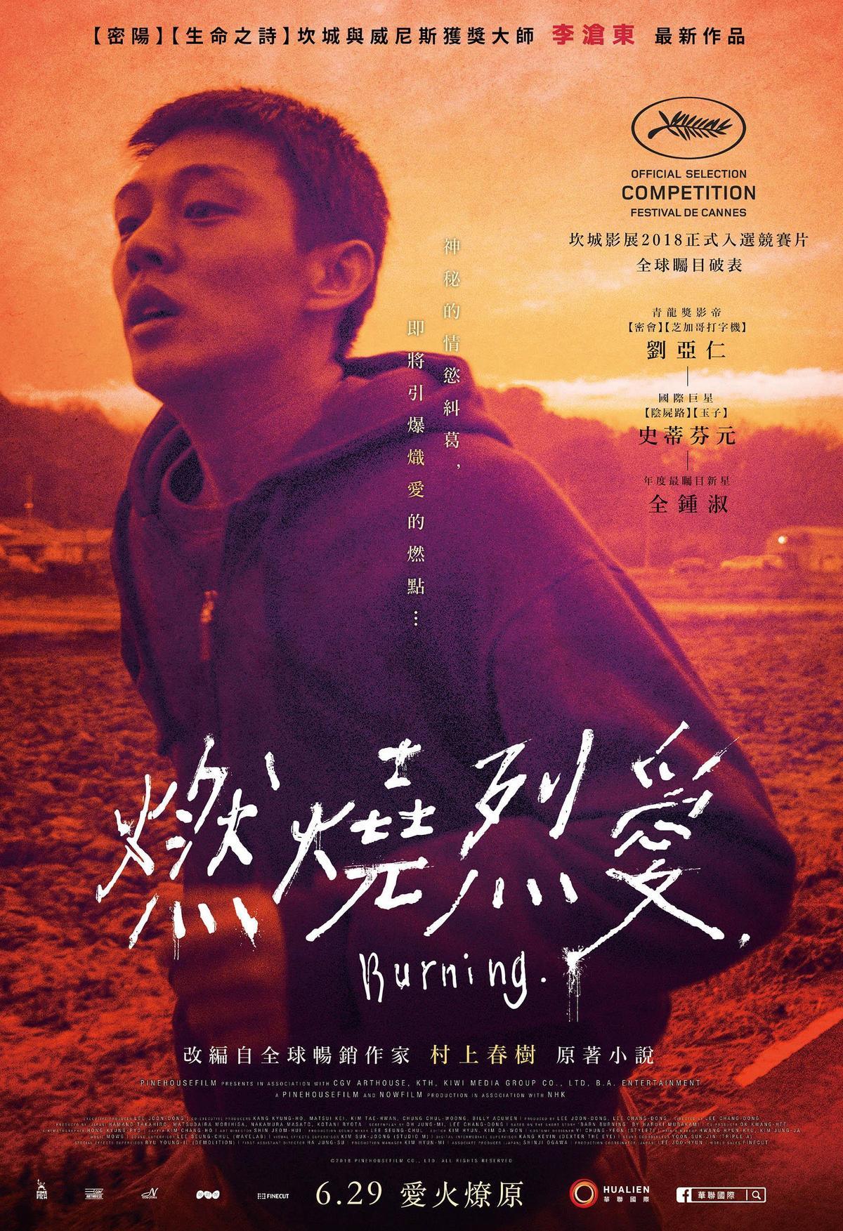 韓國大師級導演李滄東隔8年推出新作《燃燒烈愛》,將於6月29日上映。(華聯國際提供)