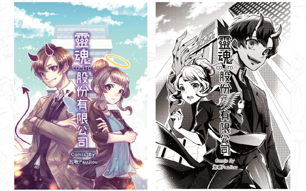 《漫畫股份有限公司》為了不同載體的分鏡,有動畫版與漫畫版。