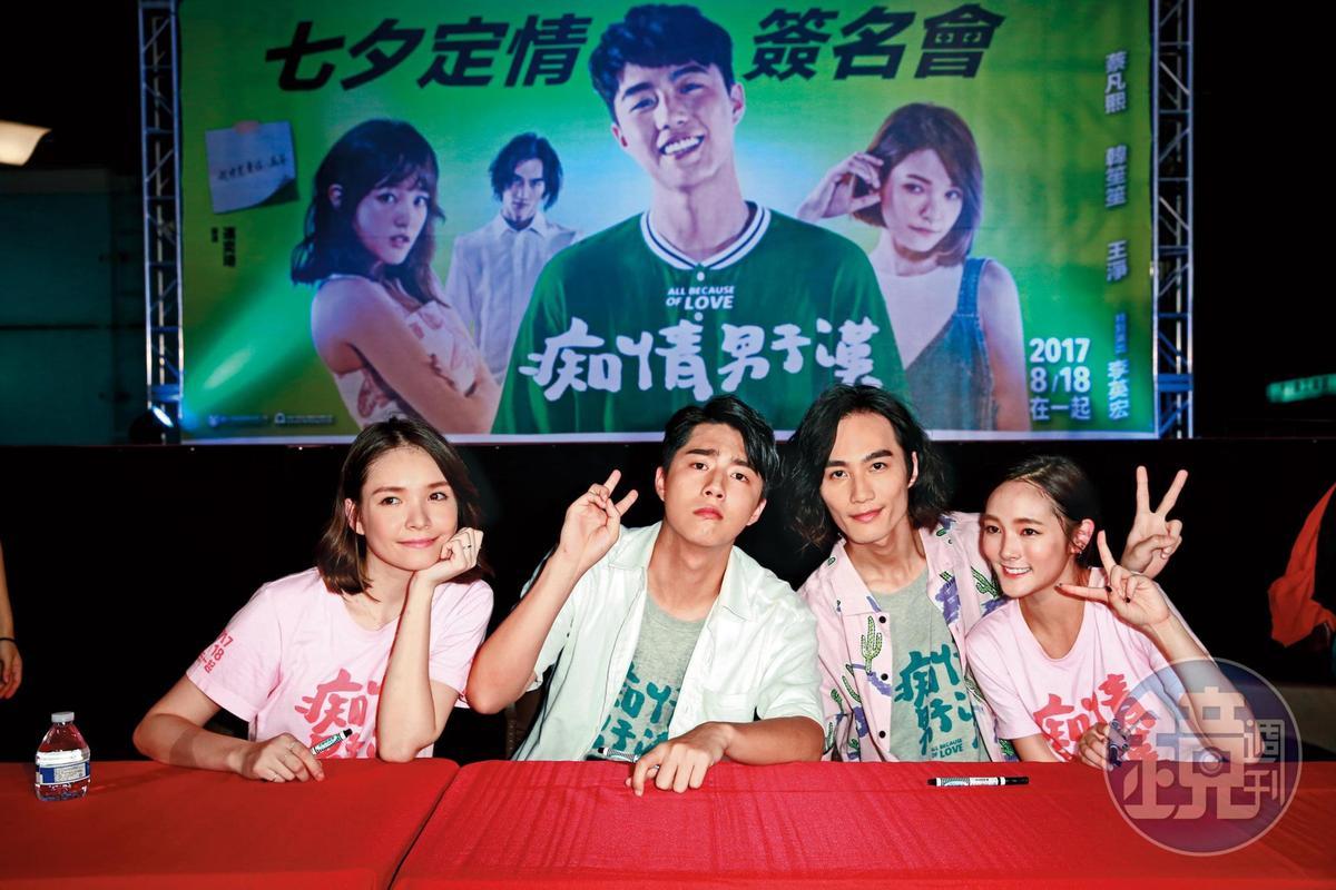 王淨(右一)拍攝《痴情男子漢》時也傳出戀上男主角蔡凡熙(右三),但劇終人散,戲的宣傳期走完就分手。左起為韓笙笙、李英宏。