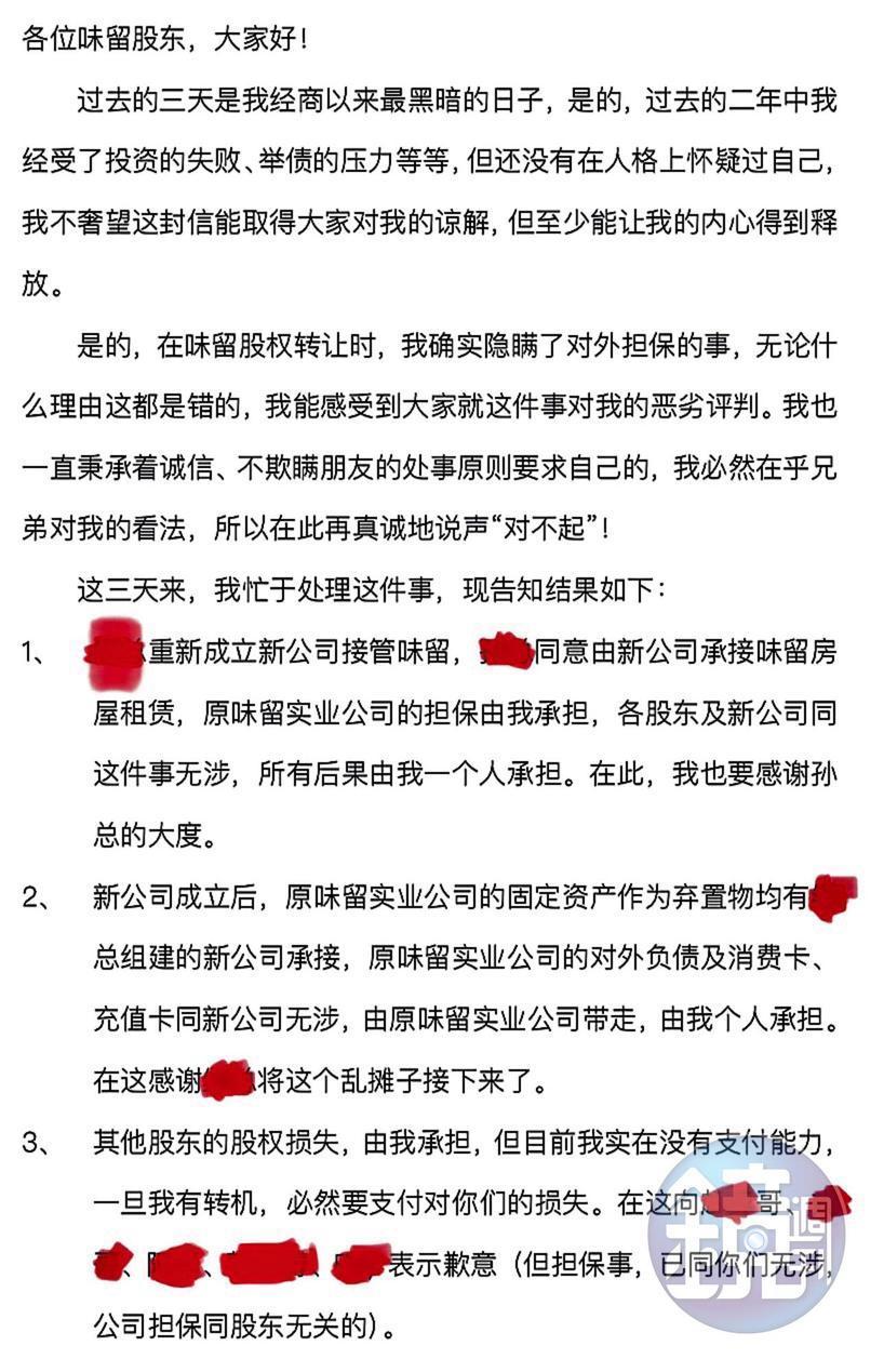 對於背著「味留」相關人士外頭借錢,李慎言曾經對內發出字字血淚的聲明,也承認他無力還錢。(讀者提供)