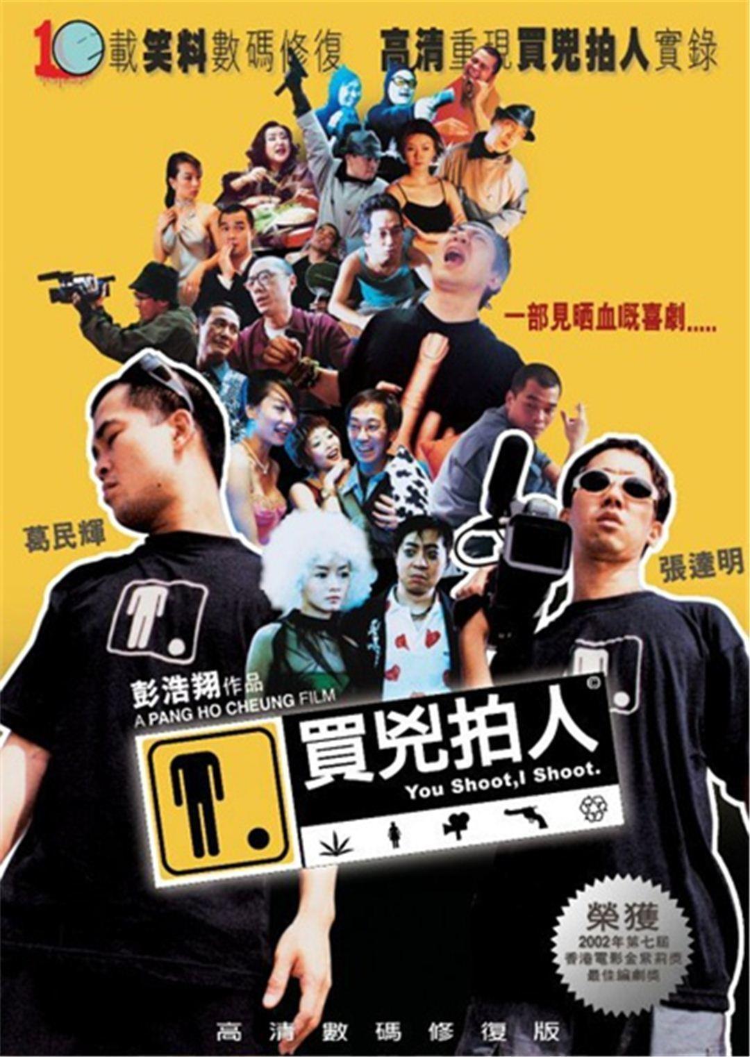 彭浩翔執導的第一部電影《買凶拍人》拍攝預算為400萬港幣。(翻攝自huabanyy.com)