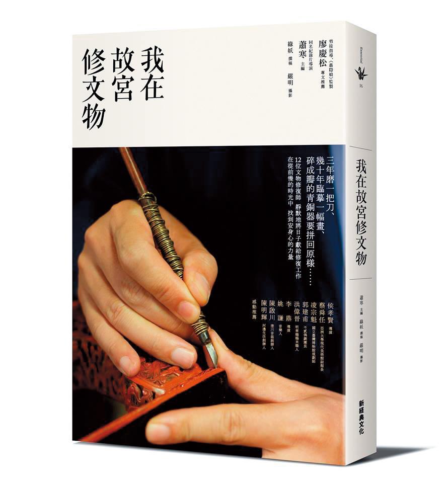 《我在故宮修文物》出版品在中國上市後熱銷,台灣也推出繁體字版。(翻攝自新經典文化臉書)
