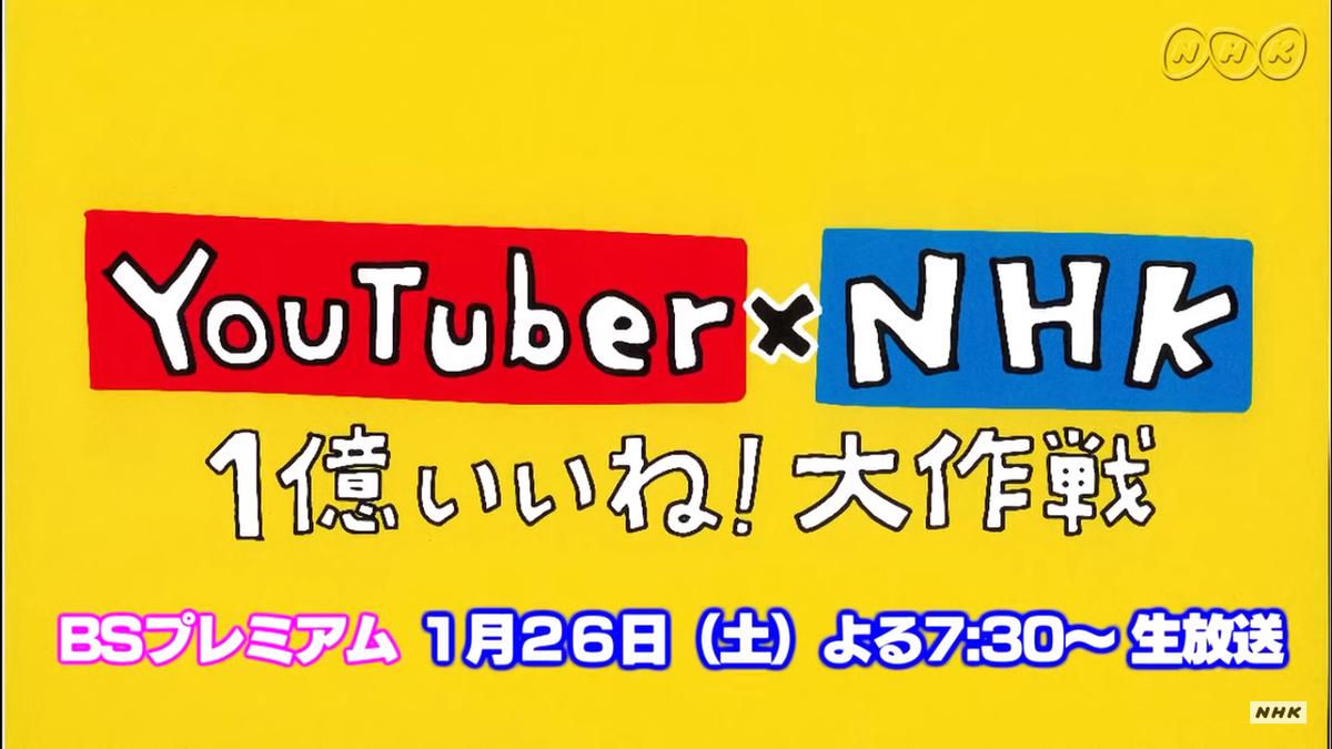 節目創造 YouTuberとNHK 的 Hushtag,田村淳開玩笑說,若是過去的 NHK 會將自己放在前面,將 YouTuber 放在前面代表 NHK 已經改變了。