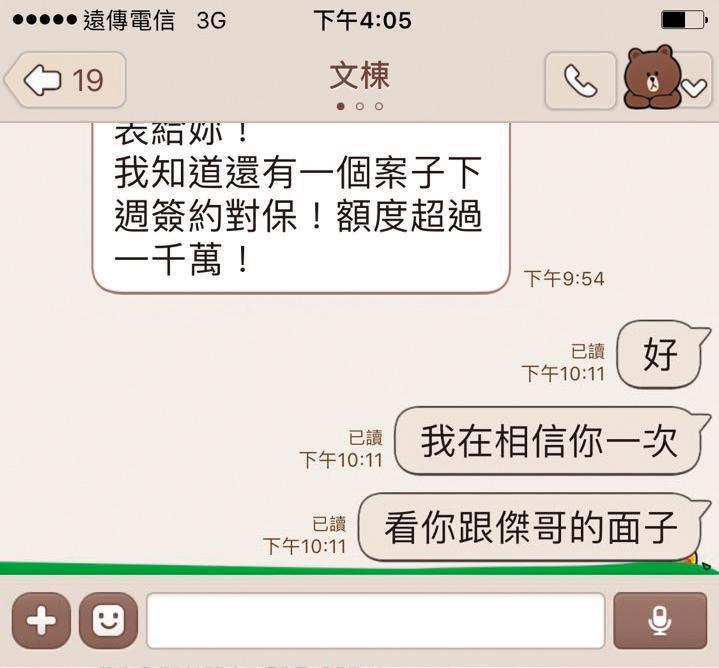 潘小姐因為信任陳文棟兄弟,一步步掉入被倒債的陷阱。(讀者提供)