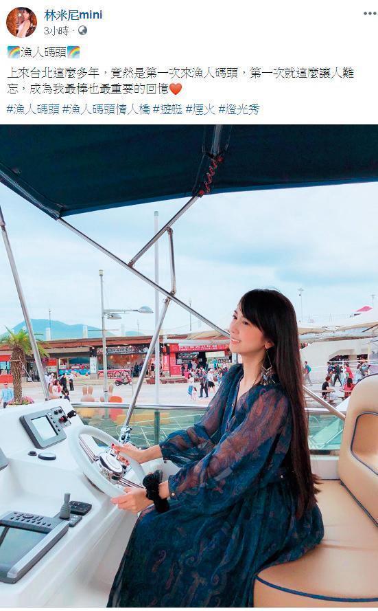 Mini本月13日到新北市漁人碼頭搭遊艇,當時她已答應了林宇輝的求婚。(翻攝自林米尼臉書)