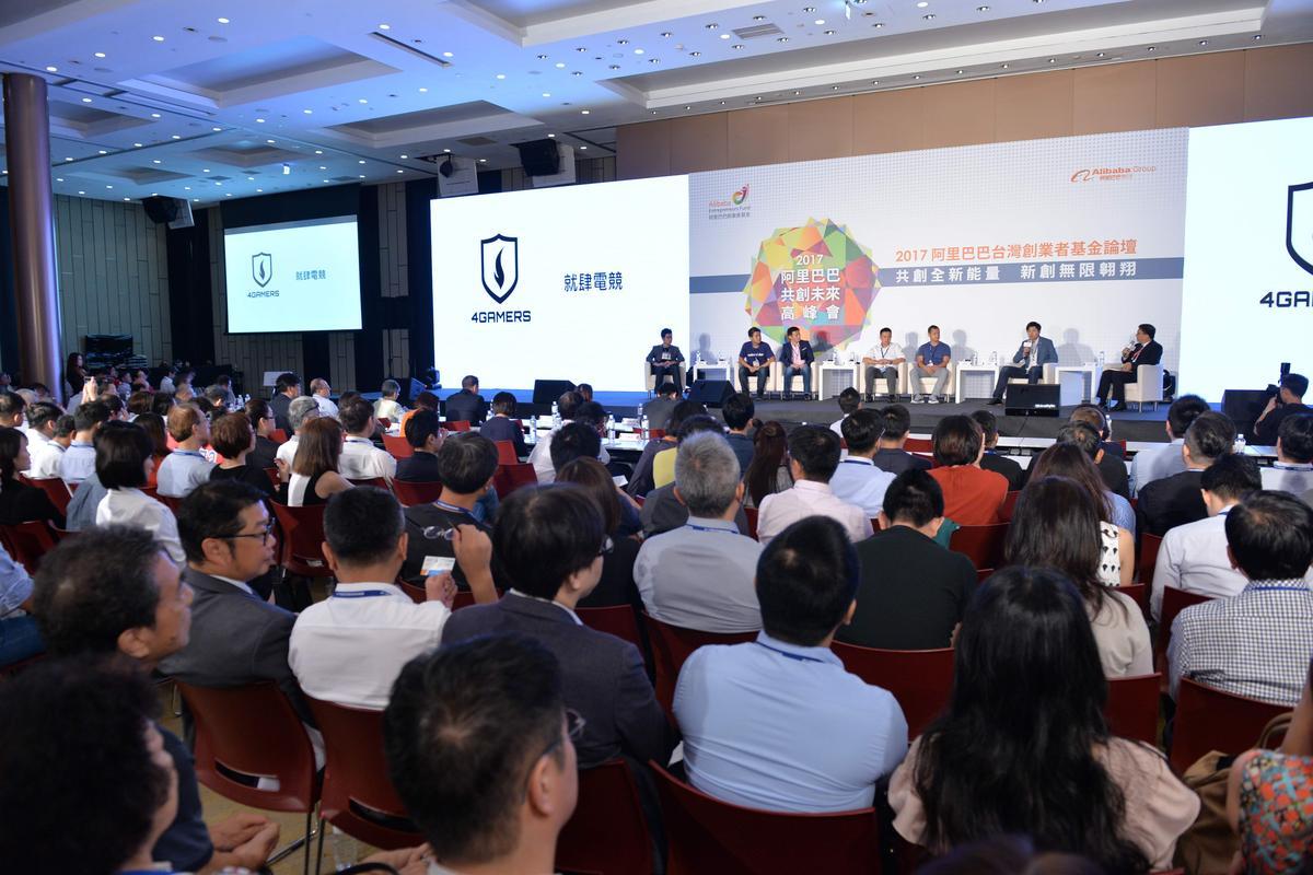 2015年11月,阿里巴巴集團創辦人馬雲來台,宣布對台灣年輕人提供百億元資金,今日論壇也吸引遠東集團總裁徐旭東、台泥集團總經理李鐘培、之初創投合夥人林之晨等人與會。