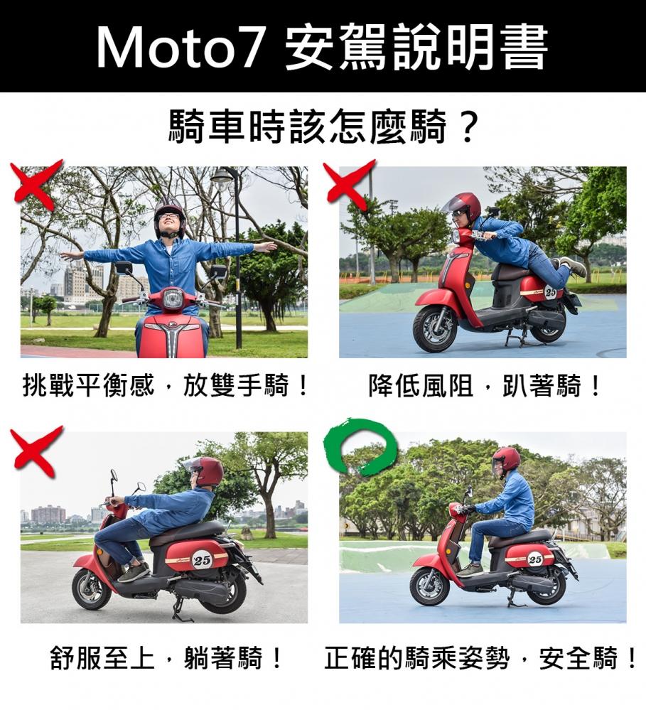 騎車時該怎麼騎?