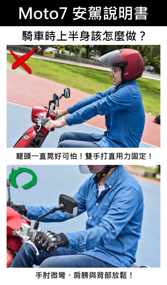 騎車時上半身該怎麼做?