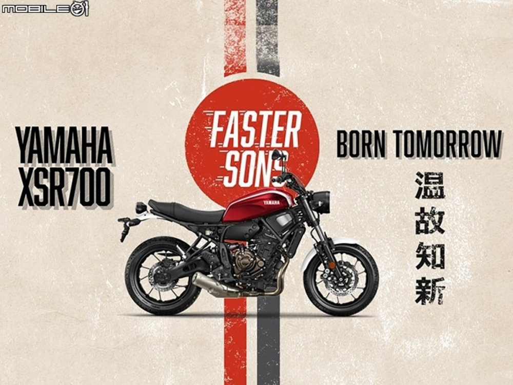 Fast sons正代表了XSR車系一向的玩世不恭。