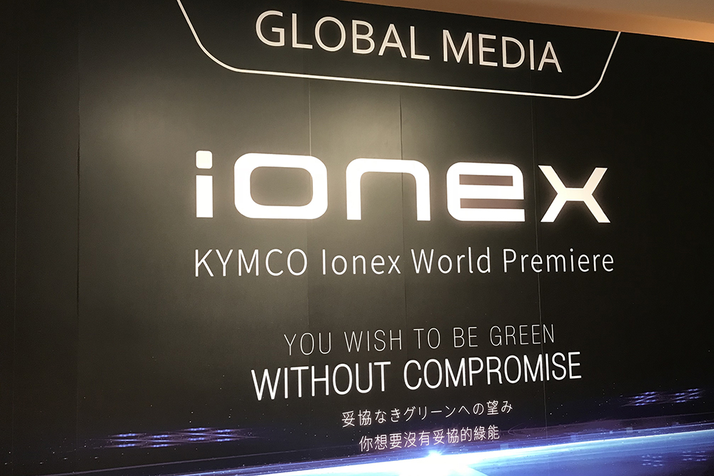 IONEX「Without Compromise 不需妥協」。