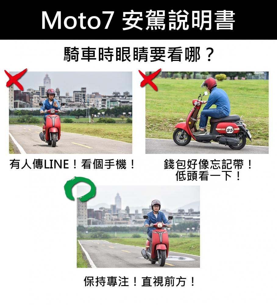 騎車時眼睛要看哪?