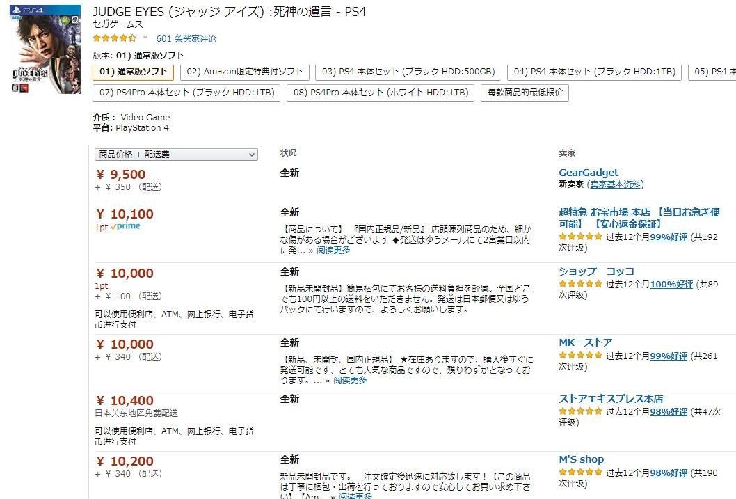 《審判之眼:死神的遺言》的價格於日本二手網站上飆漲