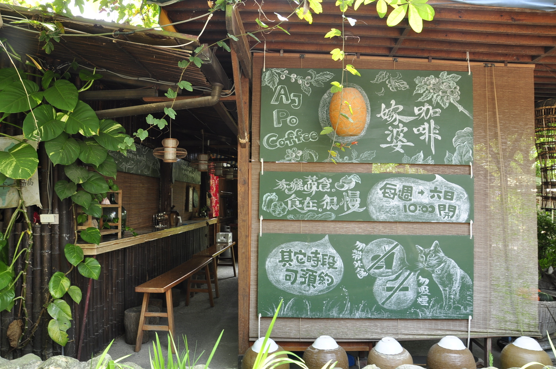 阿嫁婆咖啡只选用有机种植且亲手挑选的咖啡。 图:萧沛涵/摄