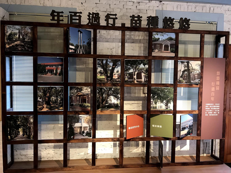 白冷圳種苗文化陳列館內百年老樹與景點照片展示。圖:農委會種苗改良繁殖場/提供