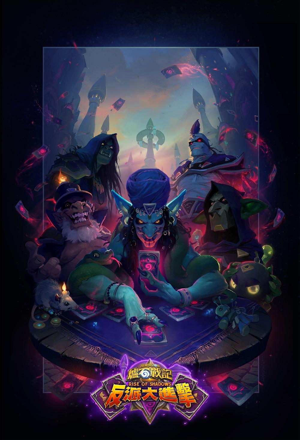 神鬼大盜拉法姆(術士)、托戈瓦哥國王(盜賊)、拉祖爾女士(牧師)、爆爆博士(戰士)與女巫哈嘉薩(薩滿)將組成「邪惡陣線」。