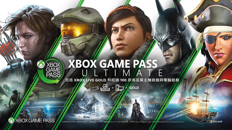 Xbox Game Pass終極版訂閱服務推出,一次享有主機、PC遊戲庫與多人連線樂趣。