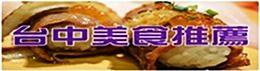 澤多海鮮燒烤板屋:天冷就要吃鍋!澎湖直送生猛海鮮鍋物滿滿滿鮮到爆。澤多海鮮燒烤板屋@sunny吃喝遊樂