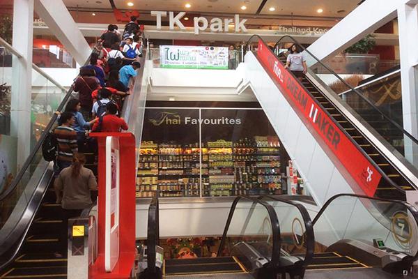 泰國知識園區 (圖/TKpark)