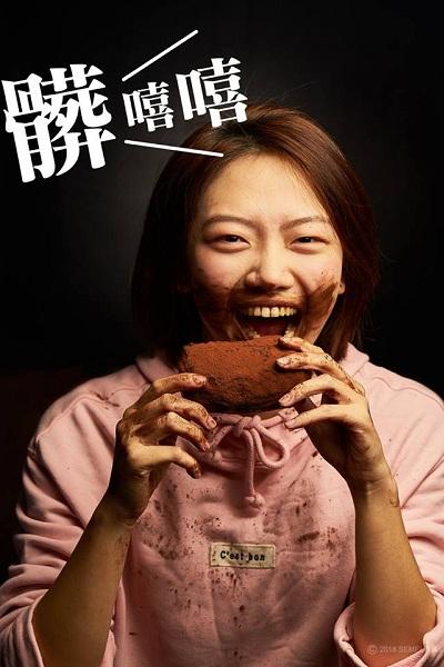 台灣semeur聖娜跟上這股風潮,推出台灣首個髒髒包新品「髒嘻嘻」掀起網友討論(圖/semeur聖娜)