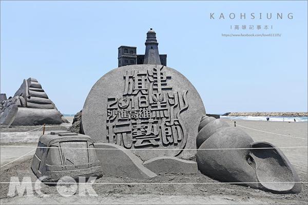 旗津海水浴場舉辦的黑沙玩藝節。 (圖/高雄記事本)