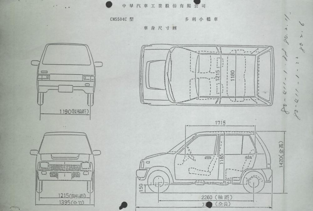 中華汽車送監理資料的車身尺寸圖