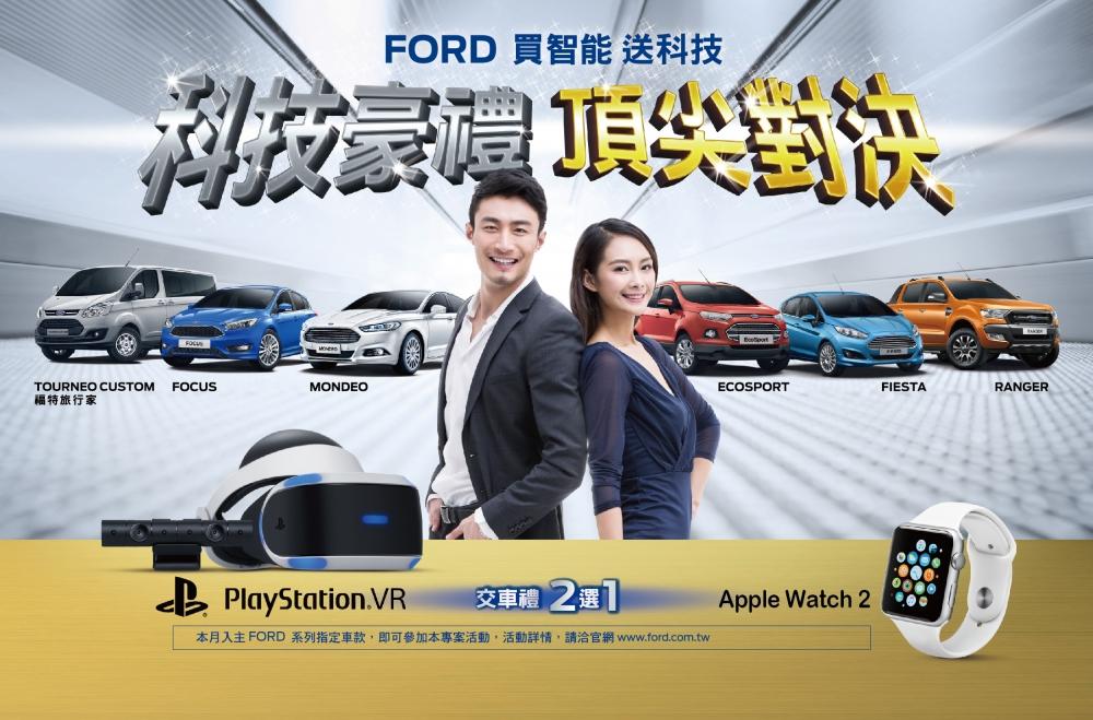FORD全車系年終豪禮多重奏 指定車款交車再送PlayStation.VR或Apple Watch 2