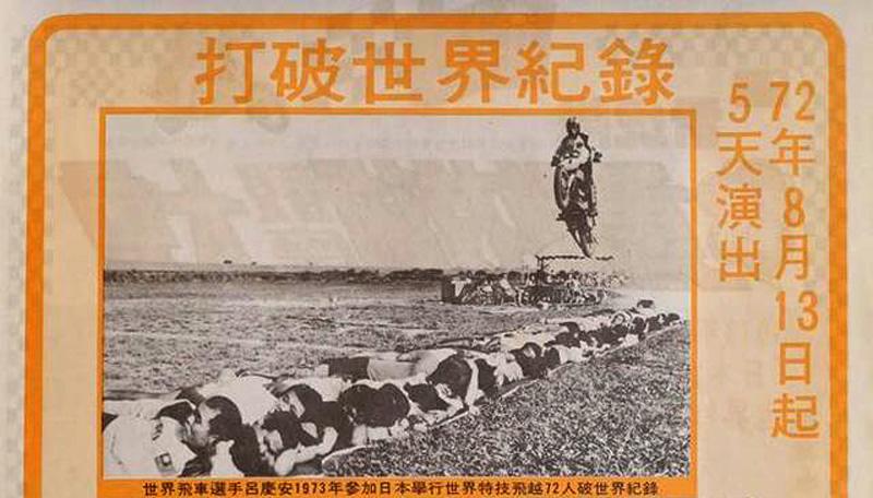 呂慶安當年的雷虎隊海報之二:飛越72人寫下金氏世界紀錄