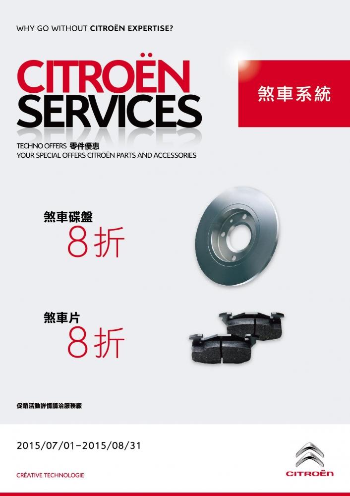 2015 CITROËN SERVICES 原廠零件優惠活動
